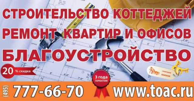 Отделка и остекление балконов, цены в городе Москва